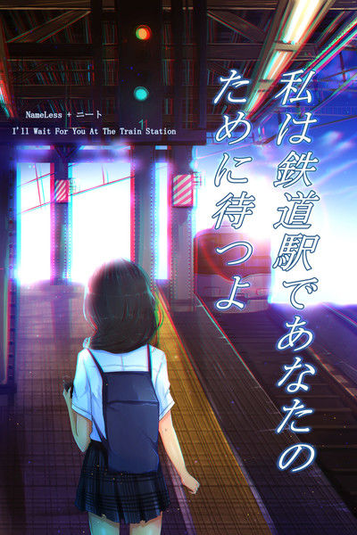 I'll Wait for You at the Train Station chapter 1 key visual