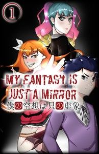 My Fantasy is Just a Mirror (1)