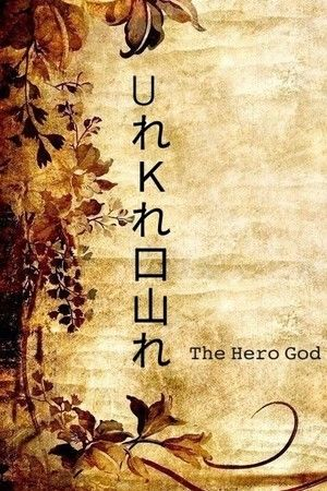 The Hero God: Unknown